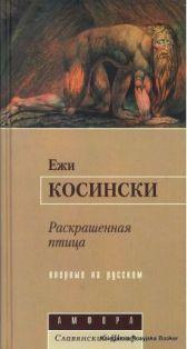 kosinski-ezhi-raskrashennaya-ptica
