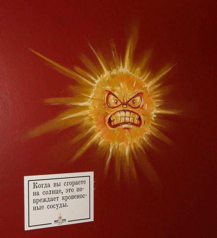 картинки приколы когда человек сгорает на солнце очень влиятельной