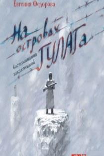 9dkT-na-ostrovah-gulaga-vospominaniya-zaklyuchennoy.1