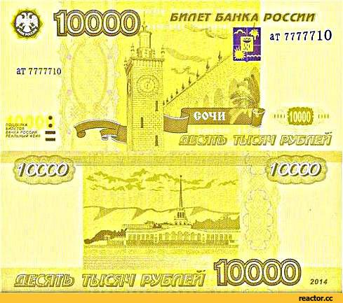 купюра-деньги-10000-рублей-сочи-1069201.jpeg