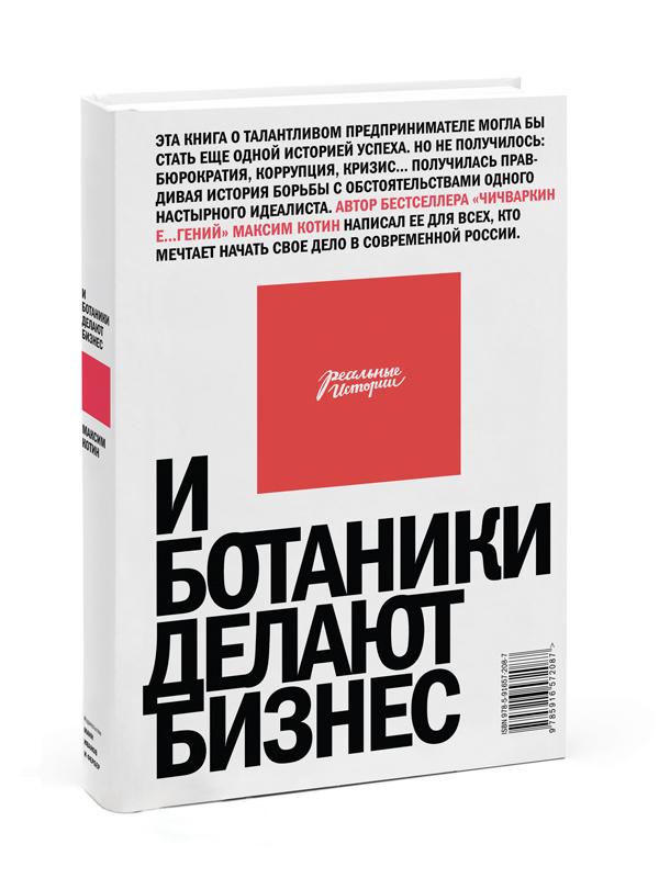 maksim-kotin-i-botaniki-delayut-biznes-2011-g