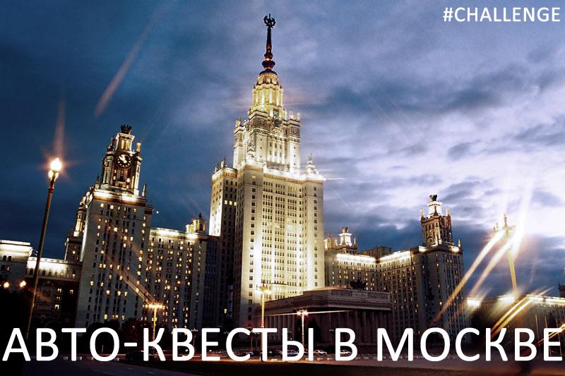 challenge-авто-квест-Москва
