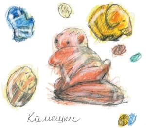 kameshki
