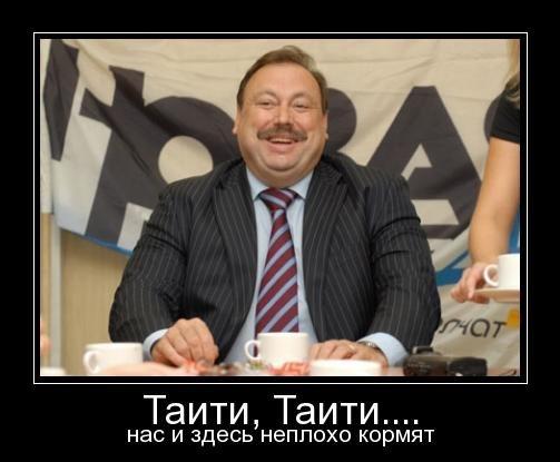 николай рыбаков яблоко депутат госдумы русофоб