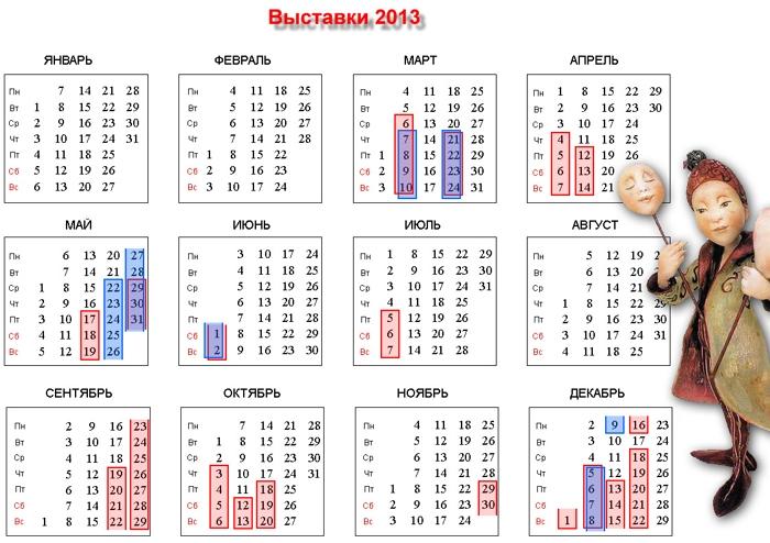 Календарь св [700x494]