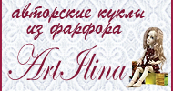 ArtIlina dolls