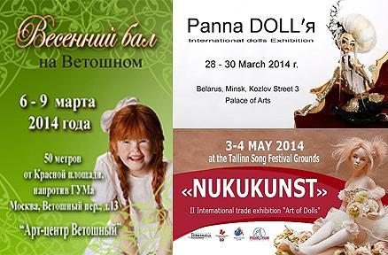 Выставки кукол - Весна 2014