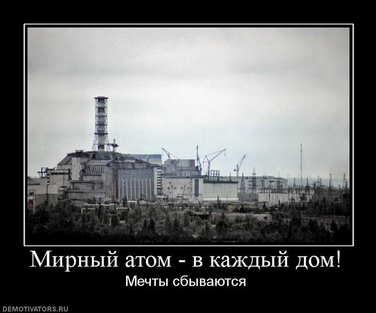 363961_mirnyij-atom-v-kazhdyij-dom