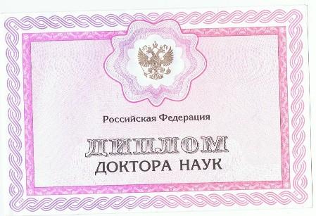Диплом доктора наук ИКК 2 001