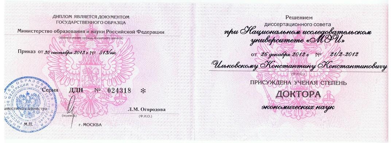 Диплом доктора наук ИКК 001