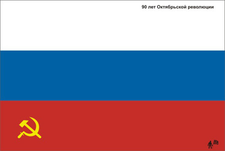 Бухеевы (Булкин С. Н., Михеева Е. А.) - 90 лет Октябрьской революции