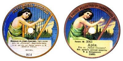 Оригинальная и поддельная этикетки русских граммофонных пластинок начала XX-го века. Оригинальное издание — слева; «контрафактное» — справа. Кремль — пока белокаменный. А манера делать «переиздание» ярче — уже родилась