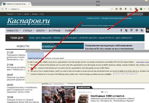 stealthy рабочий вариант для обхода путинской интернет цензуры