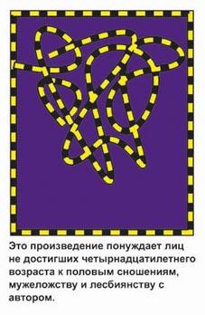 Тер-Оганьян Авдей, Из проекта Радикальный абстракционизм (2004) - Это произведение понуждает лиц не достигших четырнадцатилетнего возраста к половым сношениям, мужеложству и лесбиянству с автором.