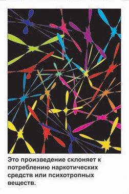 Тер-Оганьян Авдей, Из проекта Радикальный абстракционизм (2004) - Это произведение склоняет к потреблению наркотических средств или психотропных веществ.