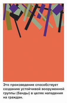 Тер-Оганьян Авдей, Из проекта Радикальный абстракционизм (2004) - Это произведение способствует созданию устойчивой вооружённой группы (банды) в целях нападения на граждан.