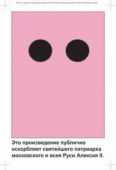 Тер-Оганьян Авдей, Из проекта Радикальный абстракционизм (2004) - Это произведение публично оскорбляет святейшего патриарха московского и всея Руси Алексия II.