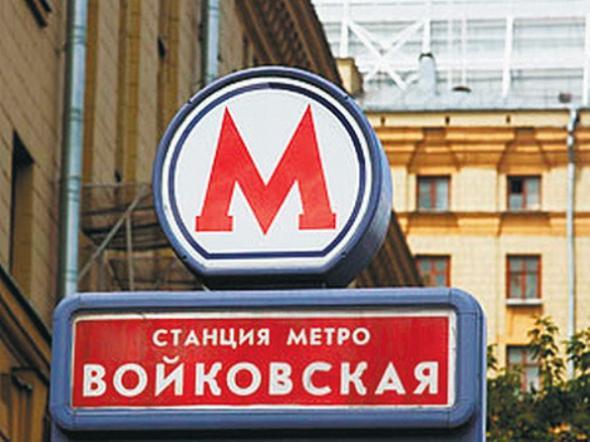 войковская