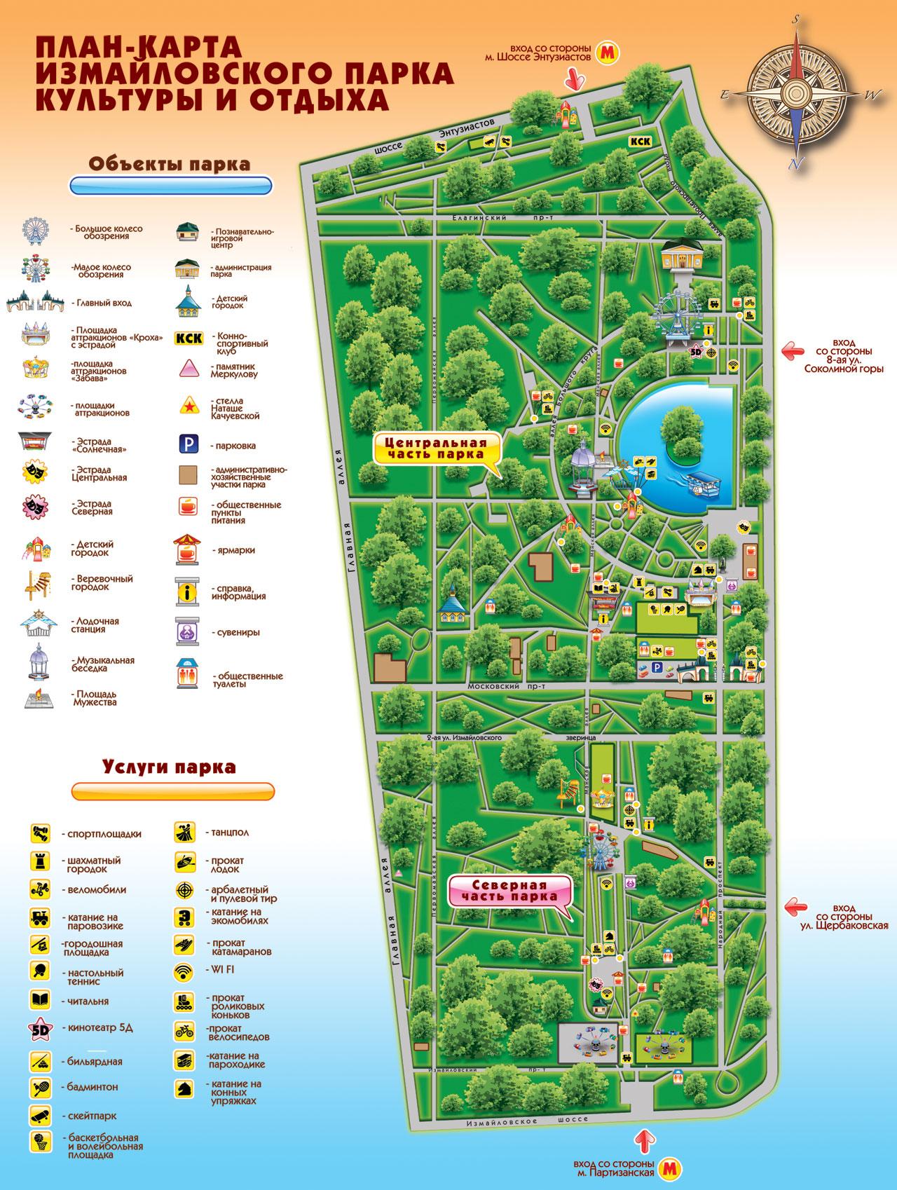 схема парка Измайловский