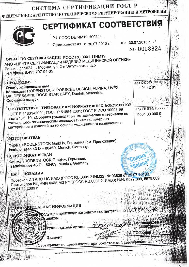 Сертификат на Роденшток