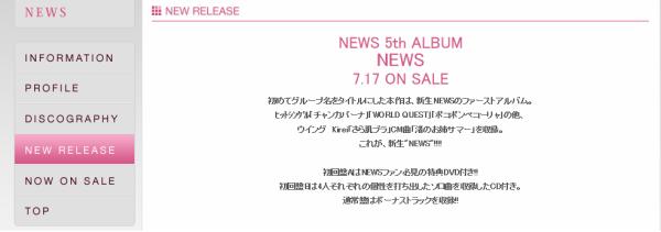 NEWS album