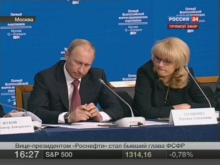Путин и Рошаль