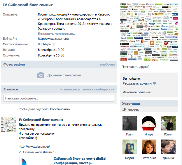 Снимок экрана 2013-12-03 в 15.54.37