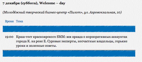 Снимок экрана 2013-12-03 в 16.02.01