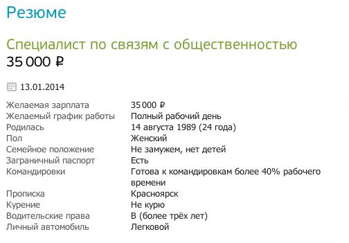 Снимок экрана 2014-01-20 в 11.50.42