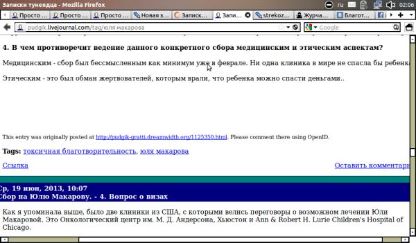 Снимок экрана от 2014-01-16 02:06:25