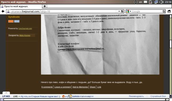 Снимок экрана от 2014-01-14 23:18:18