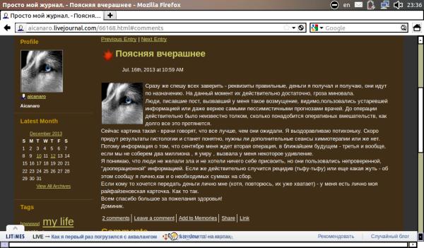Снимок экрана от 2014-01-14 23:36:51