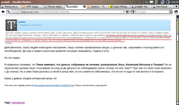Снимок экрана от 2014-01-16 05:29:19