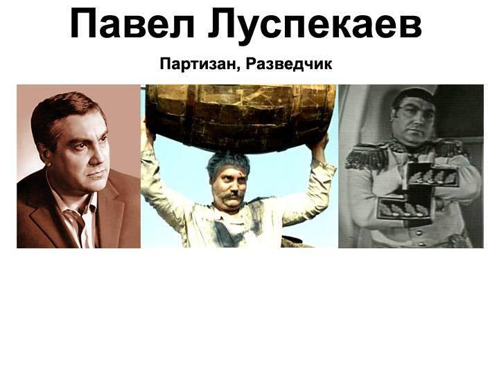 Луспекаев