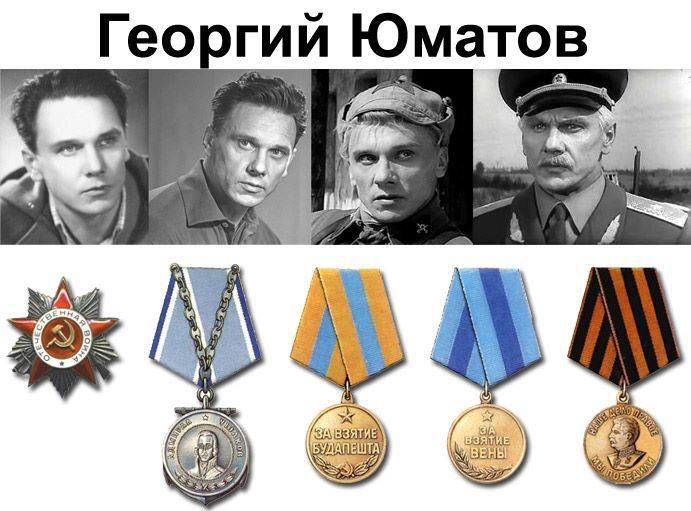 Юматов