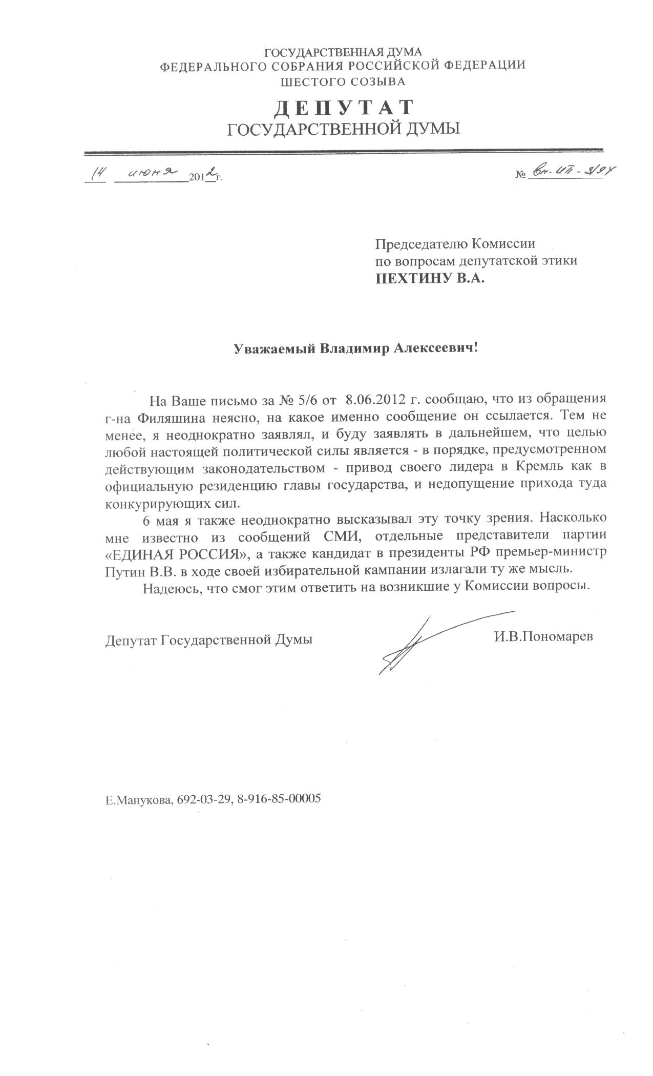 Ответ в комиссию по этике о Филяшине