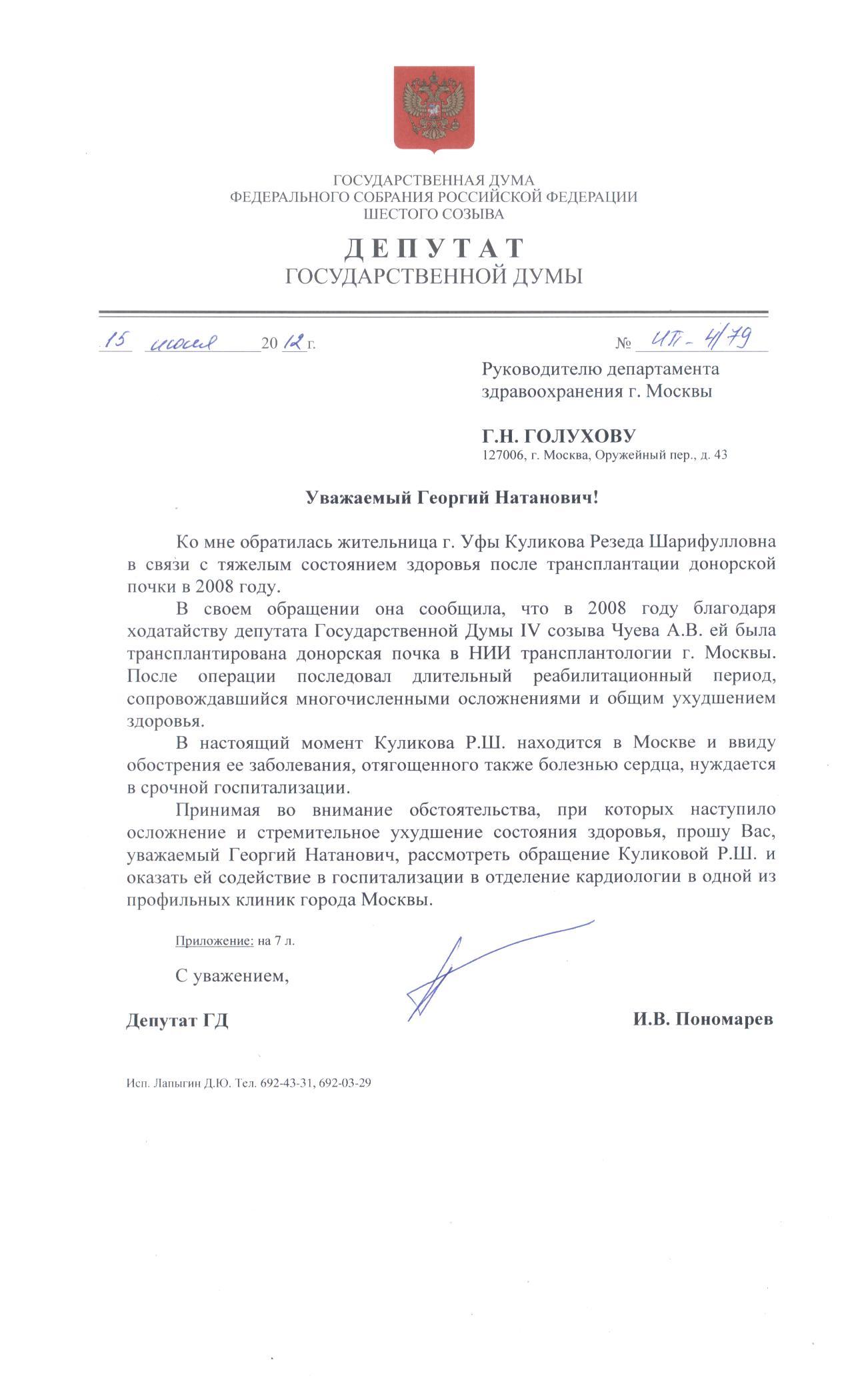 Запрос по Куликовой