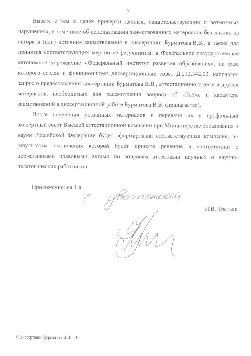 Бурматов4