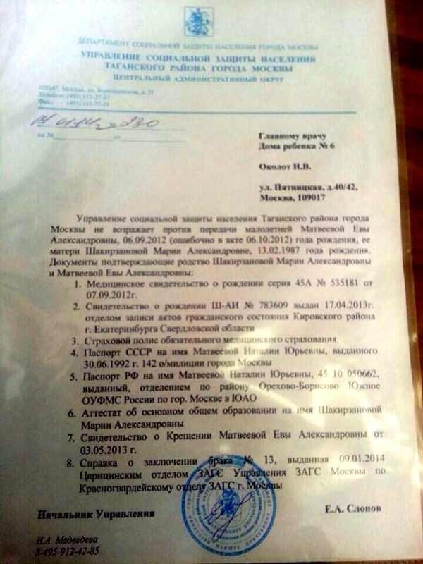 мскев