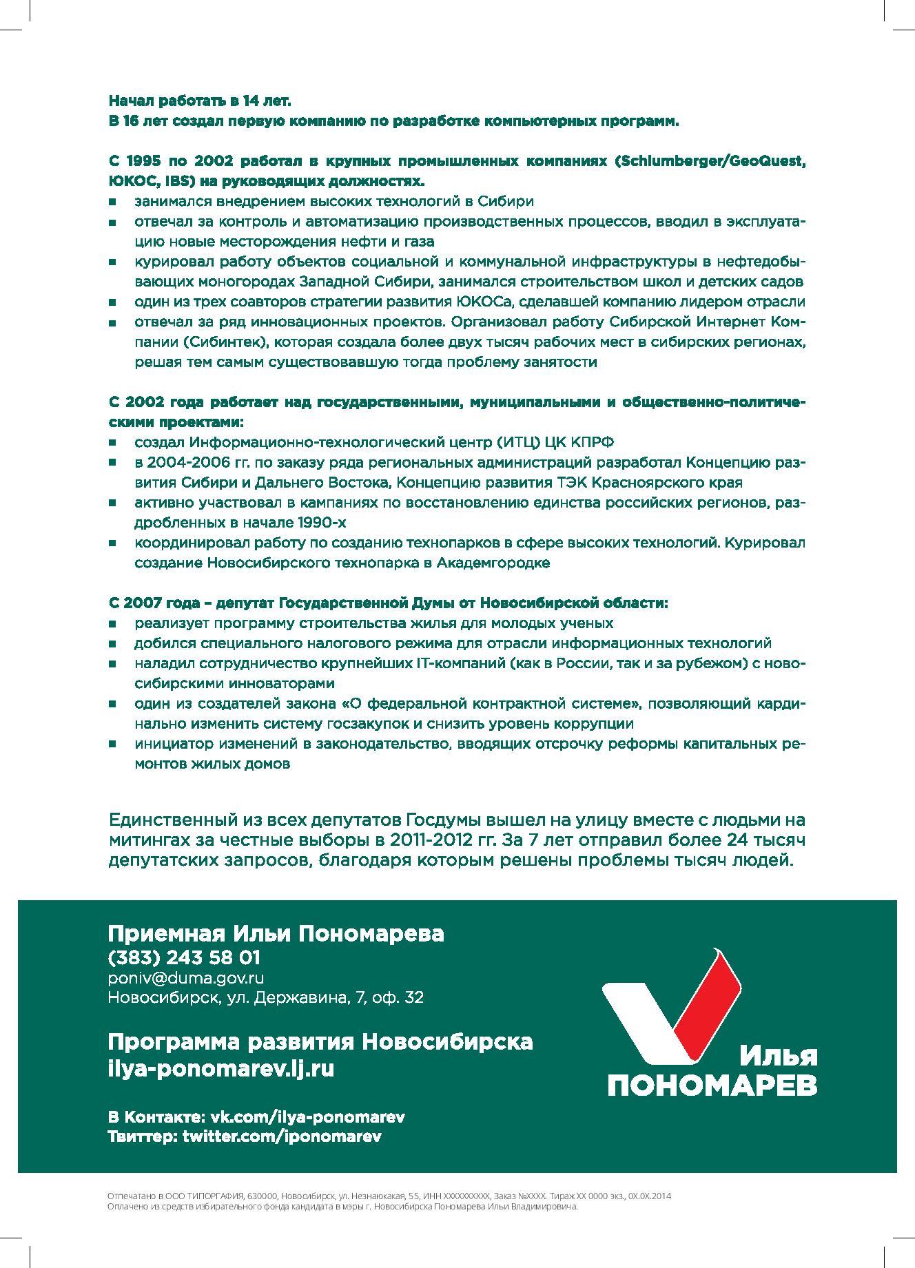 листовка А4 КТО ТАКОЙ ИП двусторонняя.pdf-page-002