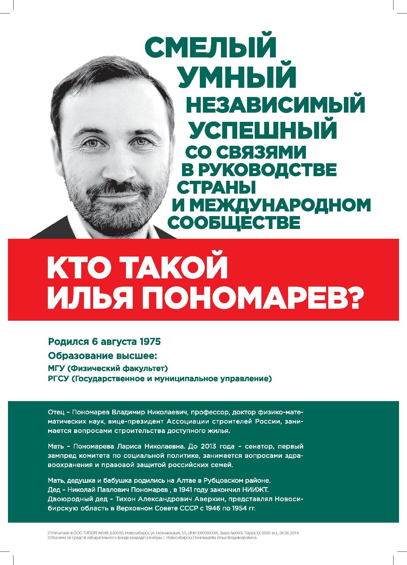 листовка А4 КТО ТАКОЙ ИП двусторонняя.pdf-page-001