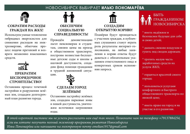 Razdatochnaya_agitka_Ponomaryova_dlya_sborschikov_pod.pdf-page-002