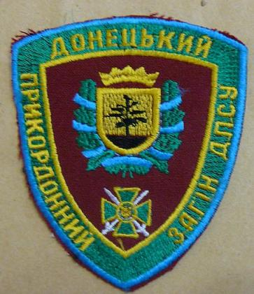 Нарукавник Донецкого погранотряда