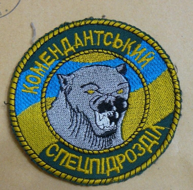 Неофициальный нарукавник комендантской роты