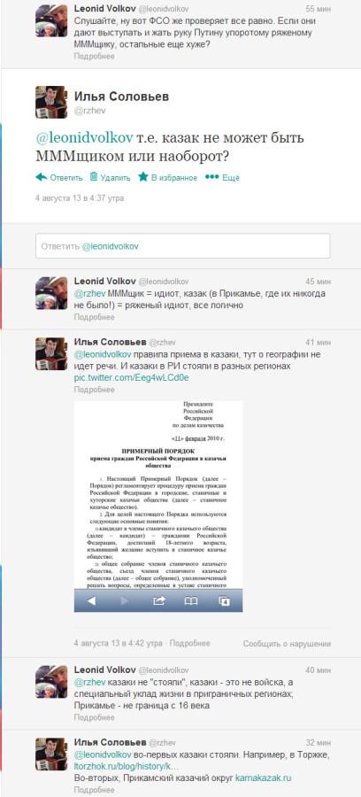 Твиттер   rzhev  @leonidvolkov т.е. казак ...