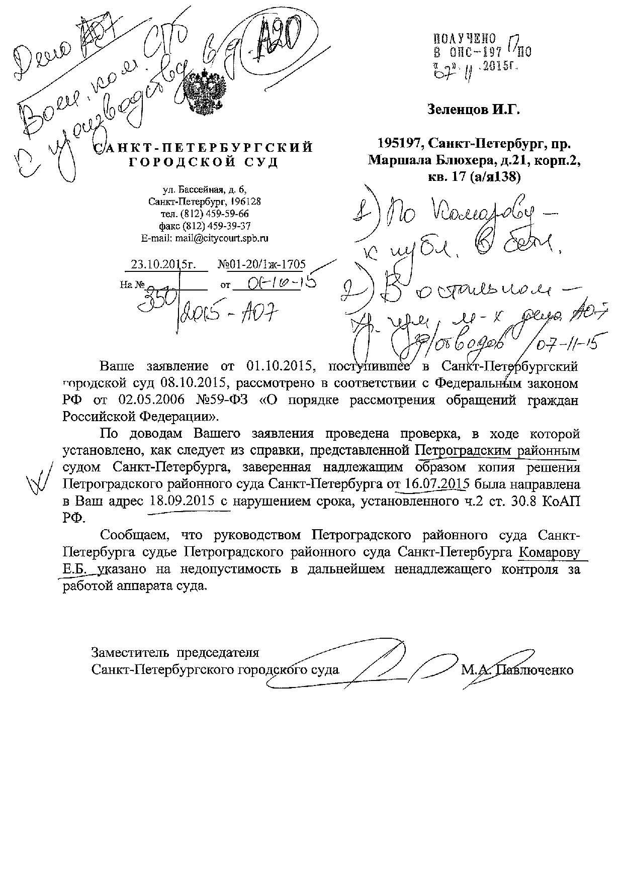 Выборгский районный суд решение суда как получить исполнительный лист