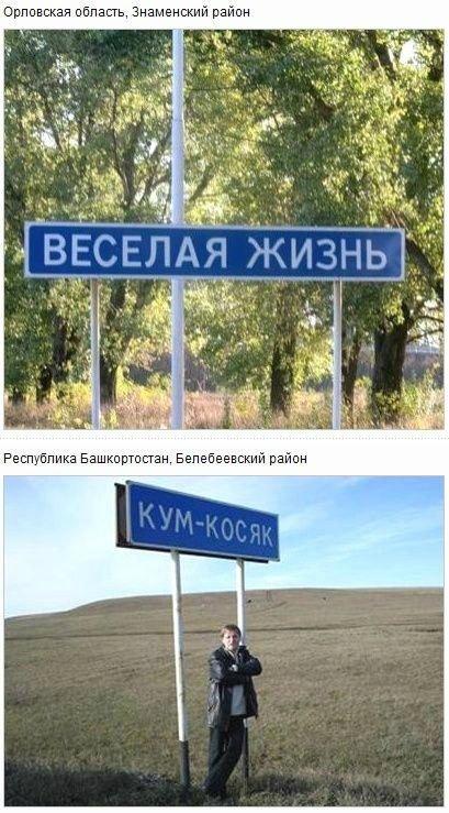 Веселые места))