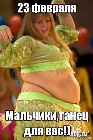 Памятка для милых дам в преддверии праздника))