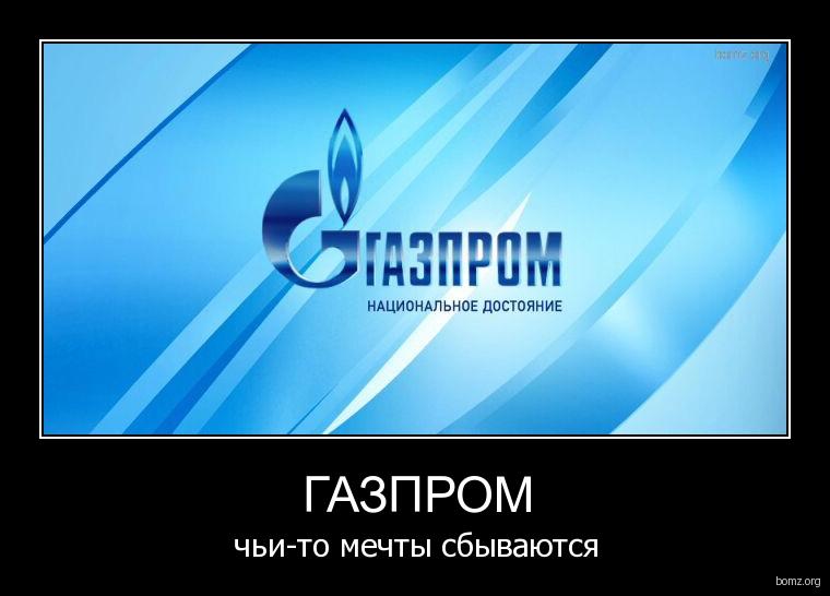 814147-2010.09.30-02.11.30-bomz.org-demotivator_gazprom_chi-to_mechtiy_sbiyvayutsya