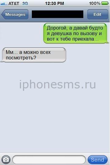 prikolnoe-sms-o-razgovore